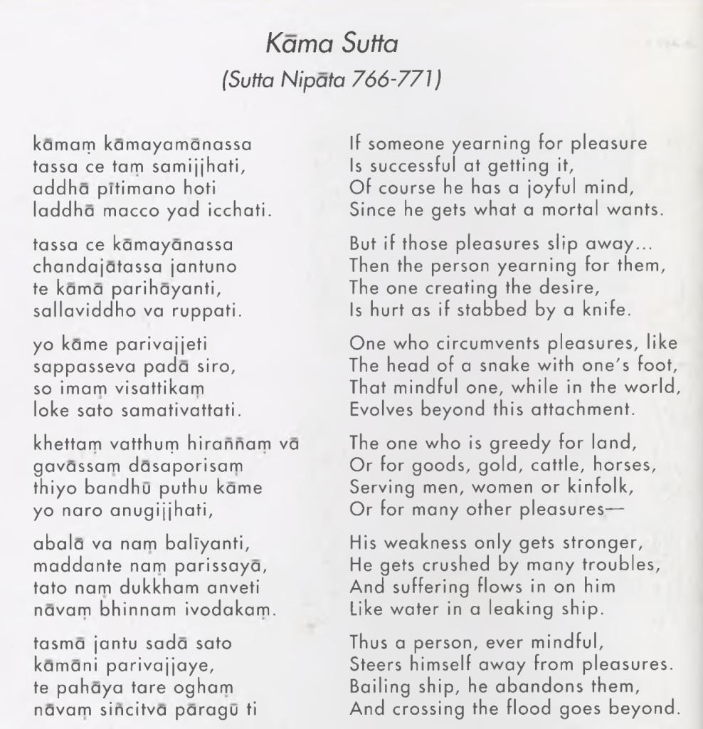 Summ2010_Kama_poem